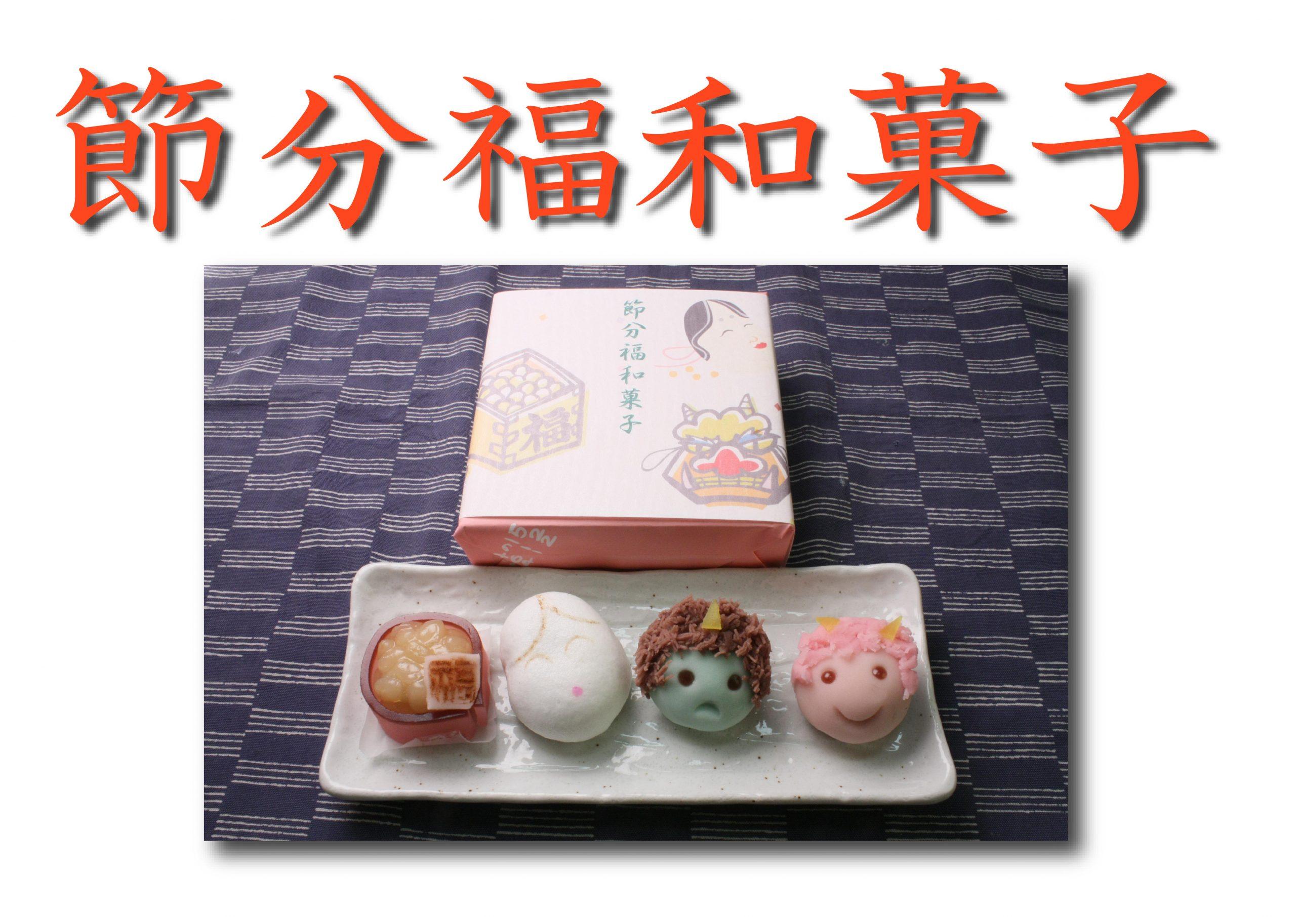 節分福和菓子・2019・(26×18)